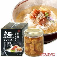【●お取り寄せ】国分 桐印 日本橋 ほぐす茶漬け 鮭ハラス 95g
