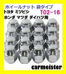 ホイールナット T02-16 袋タイプ 16個入り 21...