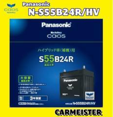 カオス N-S55B24R/HV パナソニック ハイブリッド車用 バッテリー Panasonic 46B24R 後継機種