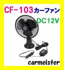 CF-103 カーファン 吸盤 DC12V 扇風機 車載用 大自工業 Meltec