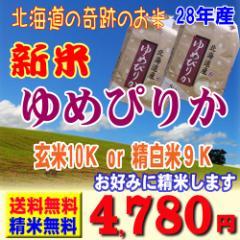 【送料無料】 28年産 新米 100% 北海道産 ゆめぴりか 10kg  (5kg×2袋) 玄米 白米 7分づき 5分づき 選択自由 !