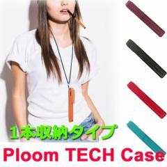 プルームテックケース Ploom TECH プルームテック ケース レザー調 革調 かっこいい 電子タバコ カバー