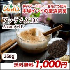アッサムCTC 350g 【ゆうメール便送料無料】チャイ マサラチャイ ミルクティーに最適 アッサム紅茶 CTC製法 大粒 茶葉 インド紅茶 家飲み