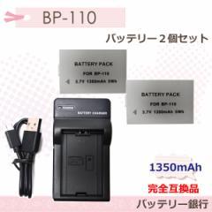 リチウムイオン充電池 BP-110 キヤノン  対応完全互換バッテリー2個 とカメラバッテリーチャージャーUSB充電器