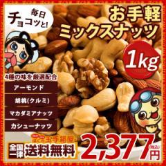 ミックスナッツ 無添加・無塩 お手軽 ミックスナッツ 1kg 送料無料 クルミ カシューナッツ