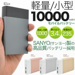送料無料【10000mAh モバイルバッテリー】SANYO(サンヨー)製バッテリー採用!大容量!アンドロイド 携帯電話、iPhone、スマホ 充電器