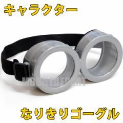 即納 ハロウィン コスプレ 小道具 メンズ レディース ミニオンズ風 簡易 なりきりゴーグル ミニオン ゴーグル ミニオンズ