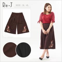 【ネット限定販売品】[3L.4L]裾刺繍ワイドパンツ 大きいサイズ レディース Re-J(リジェイ)