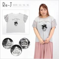 【ネット限定SALE】[LL.3L.4L]コスメモチーフ袖フレアTシャツ:大きいサイズRe-J(リジェイ)【Jinnee/ジニー】