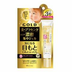 5個で1個おまけ【ホワイトラベル 金のプラセンタもっちり白肌濃シワトール(30g)日本製 無添加 アイケアジェル】 sa os