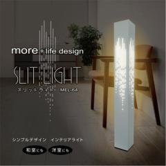 送料無料◆ more+ スリットライト MEL-64 ホワイト (おしゃれ/ライト/フロアスタンド/ランプ/間接照明) 【インテリア】 【電化製品】