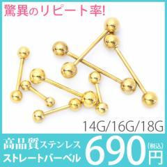 [14G/16G/18G]ゴールド/ボディピアス/軟骨ピアス/バーベル/定番/ステンレス「BP」「NAN」「colgd」