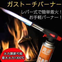 【送料無料】ガストーチ バーナー 火力調節も自由自在 携帯ガスバーナー アウトドア バーベキュー BBQ 料理 調理 お菓子作り 溶接 焼く