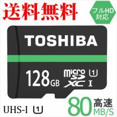 激安  DM便送料無料 microSDカード マイクロSD mi...