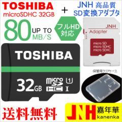DM便送料無料 microSDカード  超高速UHS-I 80MB/S 東芝 Toshiba microSDHC 32GB バルク品+ SD アダプター + 保管用クリアケース