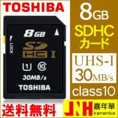DM便送料無料 SDカード SDHC カード 東芝 8GB class10 クラス10 UHS-I 30MB/s  海外パッケージ品