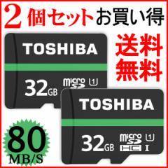 激安  DM便送料無料 2個セットお買得 microSDカード マイクロSD microSDHC 32GB Toshiba 東芝 UHS-I 超高速80MB/s  バルク品