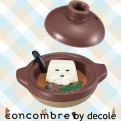 ZCB-48646/デコレ concombre コンコンブル 「ふるさとの秋」 湯豆腐/インテリア/飾り/装飾/フィギュア/DECOLE