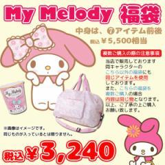 FUKU-186455/のあのはこぶね/【Sanrio/サンリオ】中身はおまかせ!キャラクター雑貨福袋「マイメロディ」(上代¥5500相当 アイテム