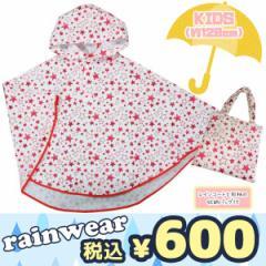 【DM便発送可】98717S/ジップコーポレーション/☆びっくり超特価☆[RAIN PONCHO KIDS]レインポンチョ/キッズ(スター・ピンク)