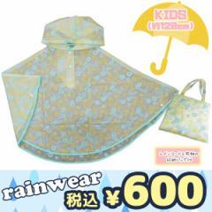【DM便発送可】98720S/ジップコーポレーション/☆びっくり超特価☆[RAIN PONCHO KIDS]レインポンチョ/キッズ(フラワー・イエロー)