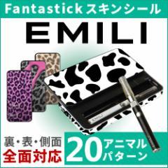 EMILI カバー EMILI ケース エミリ カバー Fantastick Fashion Sticker for EMILI アニマル柄 Animal emili iQOS アイコス