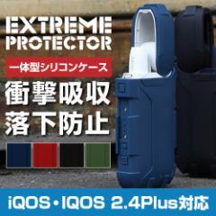 送料無料 アイコス ケース シリコン カバー Fantastick EXTREME PROTECTOR  for iQOS SILICONE CASE iQOS 加熱式電子タバコ