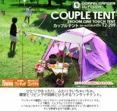 送料無料・代引き不可】DOPPELGANGER OUTDOOR カップルテント(2ルームワンタッチテント)1人で贅沢、2人でちょうどのサイズ設計。