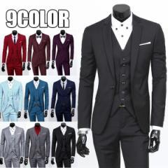高品質 結婚式★3ピーススーツ 9色 メンズセット スーツセットアップ スリム 細身 ビジネス 一つボダンと二つボダン