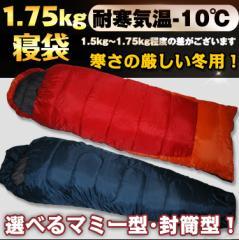 寝袋 1.75kg 選べる 封筒型 マミー型 シュラフ 冬用 耐寒気温-10℃ 収納 アウトドア安い ポケット ad095