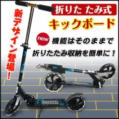 キックボード スクーター 折りたたみ 8インチ ブレーキ ビッグホイール バイク スケーター フットブレーキ 子ども キッズ ギフト ad109