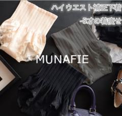 特価 送込 MUNAFIE 加圧下着  記憶繊維30% ハイウエスト ガードル   ヒップアップ ショーツ 補正ショーツ シルエット