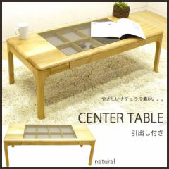 【送料無料】ガラステーブル ナチュラル テーブル ローテーブル センターテーブル 幅110cm 天板ガラス★ap05