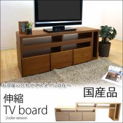 【送料無料】(伸縮TVボード)選べる2色 テレビ台 コーナー テレビボード 幅120〜210cm ローボード ロータイプ AV収納★ik25