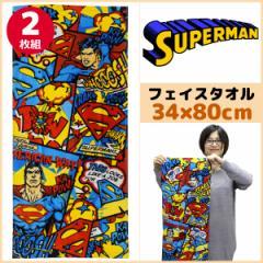 スーパーマン フェイスタオル 2枚組 DCコミック