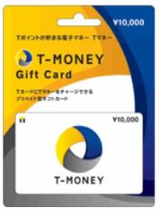 Tマネーギフトカード 10000円分 /T-マネーギフト電子マネーTポイントT-money