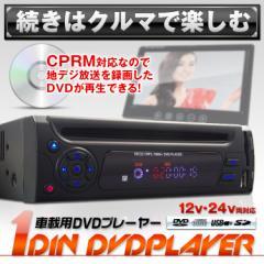 DVDプレーヤー DVDプレイヤー 1DIN CPRM対応 車載...