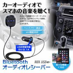 Bluetooth レシーバー 車載 オーディオ 音楽プレ...