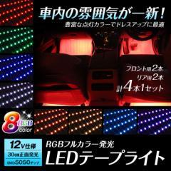 LEDテープライト 車載 イルミネーション フットライト フロント リア LED ライト 18連 フルカラー