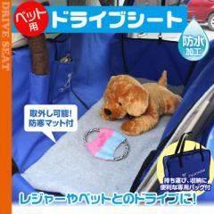 ペット用 防水シート ドライブシート カーシート 車用 座席シートカバー 防水 ペット用品 アウトドア
