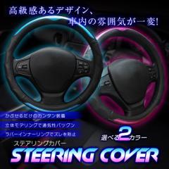 ステアリングカバー 滑り防止ハンドルカバー  ハンドル 軽自動車 普通車 兼用 ステアリングカバー 滑りにくい グリップ感抜群 sサイズ