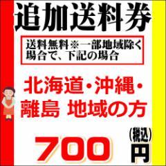 北海道・沖縄・離島 追加送料券