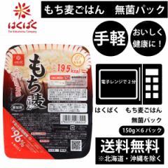 【送料無料※北海道・沖縄を除く】はくばく もち麦ごはん無菌パック 150g×6個(1箱) 1食で1日の不足分の食物繊維約96%が補えます