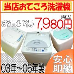 S-01おてごろ洗濯機03年〜06年まで【中古洗濯機】【洗濯機中古】