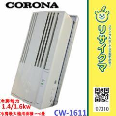 FA310▲コロナ 窓用エアコン 2011年 1.4/1.6kw 〜6畳 CW-1611