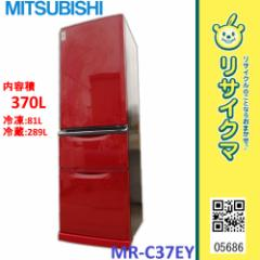 RK686▼三菱 冷蔵庫 370L 2015年 3ドア 稀少 レッド MR-C37EY