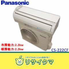RA127▲パナソニック ルームエアコン 2012年 2.2kw 〜8畳 CS-222CF