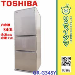 RK969▲東芝 冷蔵庫 340L 2014年 3ドア 自動製氷 シルバー GR-G34SY
