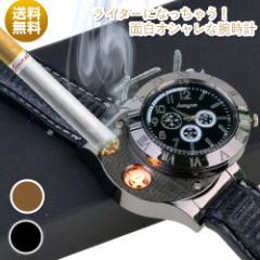 【送料無料】ライター 腕時計 USB 面白い オシャ...