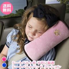 【送料無料】シートベルト枕 子供に最適 シートベルトパッド クッション